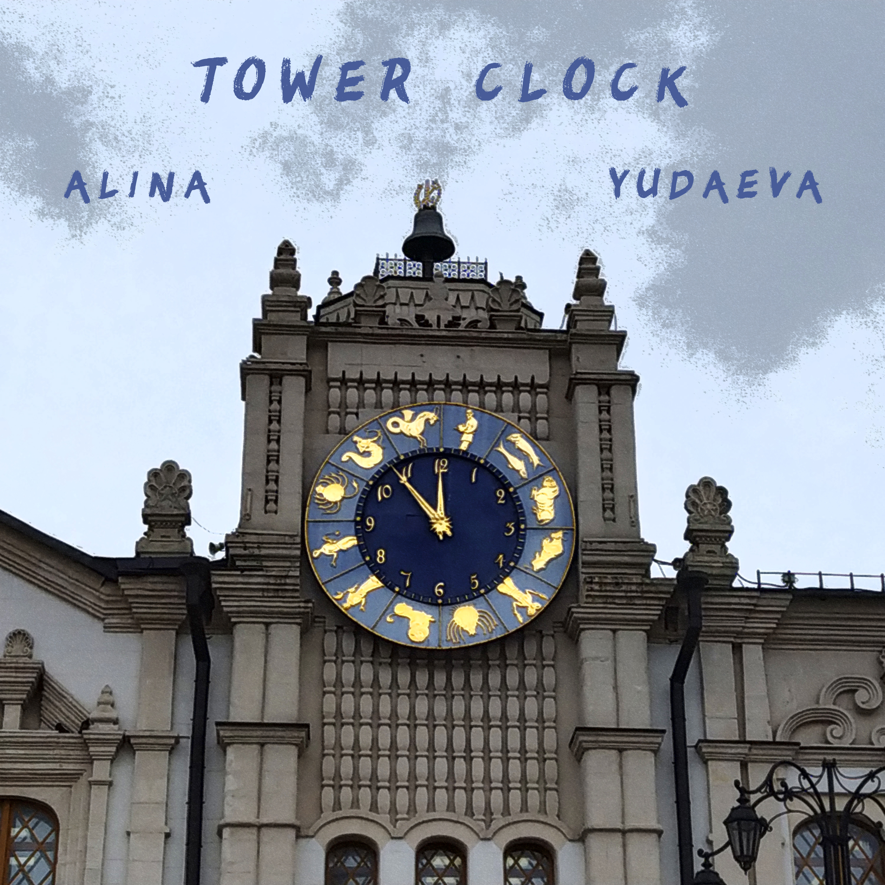 "Релиз ""Tower clock"", Алина Юдаева"